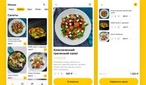 Интерфейс приложения по доставке еды