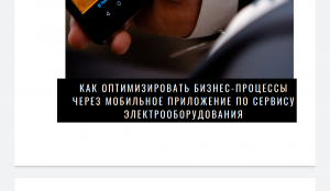 Кейс для IT- фирмы NeoDev