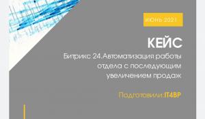 Кейс для IT-фирмы IT4BP, г. Москва